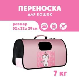 Сумка-переноска раскладная, каркасная Unicorn 52x22x29 см