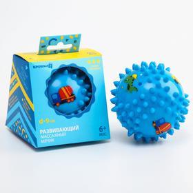 Развивающий массажный мячик 6 сторон, твёрдый «Малыш», d=9 см