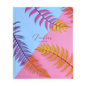 Дневник универсальный для 1-11 классов Duotone leaves, твёрдая обложка, глянцевая ламинация, 40 листов