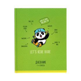 Дневник для 1-4 классов Panda on skateboard, обложка мелованный картон, матовая ламинация, выборочный лак, 48 листов