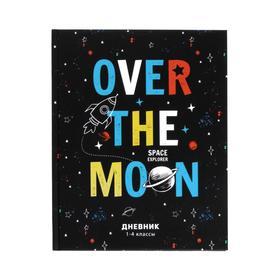 """Дневник для 1-4 классов """"Рисунки"""", обложка мелованный картон, матовая ламинация, выборочный лак, 48 листов"""