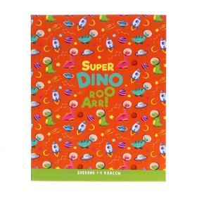 Дневник для 1-4 классов Super dino, интегральная обложка, матовая ламинация, выборочный лак, 40 листов