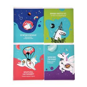 Тетрадь 48 листов в клетку Zippy Unicorn, обложка мелованный картон, двойной УФ-лак, блок офсет, МИКС