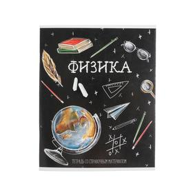 """Тетрадь предметная """"Доска"""", 48 листов в клетку """"Физика"""", обложка мелованный картон, блок офсет"""