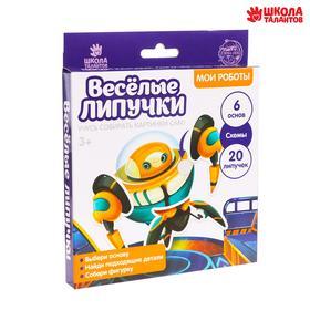 Игра на липучках «Мои роботы»