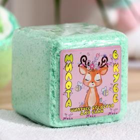 Шипучая соль для ванн «Милота в кубе», оленёнок, 130 г