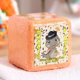 Шипучая соль для ванн «Милота в кубе», дино, 130 г