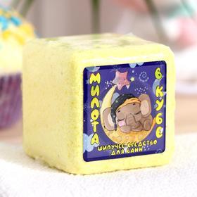 Шипучая соль для ванн «Милота в кубе», слонёнок, 130 г
