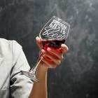 """Бокал для вина """"Королева всего"""" гравировка, 350 мл"""