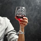"Бокал для вина ""Stories не хозяйка"" гравировка, 350 мл - фото 894631"