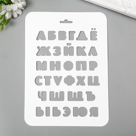 "Трафарет пластик ""Алфавит"" 16х22 см"