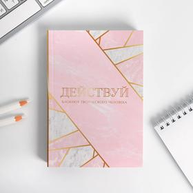 A notebook of a creative person in a soft cover