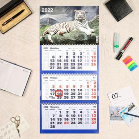 """Календарь квартальный, трио """"Символ года - 85"""" 2022 год, 31 х 69 см"""