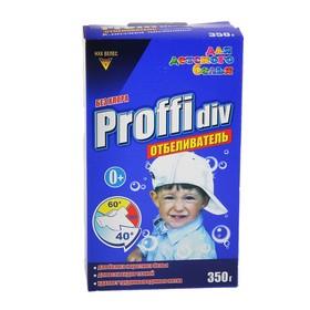 Отбеливатель Proffidiv для детского белья, 350 г