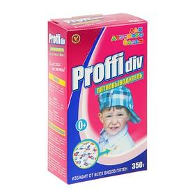 Пятновыводитель Proffidiv для детского белья, 350 г