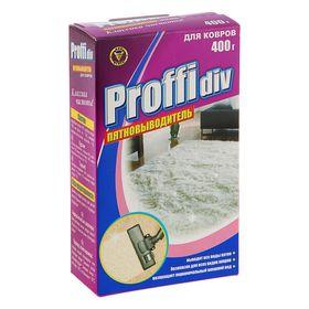 Пятновыводитель Proffidiv для ковров, 400 г