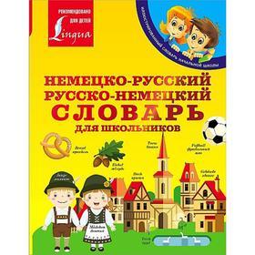 Немецко-русский. Русско-немецкий словарь для школьников, Матвеев С.А.