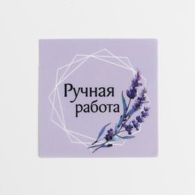 Набор виниловых наклеек «Ручная работа», 5 шт, 5 × 5 см
