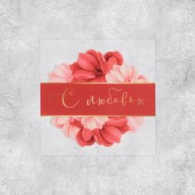 Набор виниловых наклеек «С любовью», 5 шт, 5 × 5 см