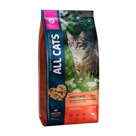 Сухой корм All cats  д/взр. кош. с говядиной и овощами, пп, 13 кг