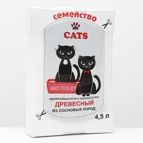 """Одноразовый лоток для кошек """"Семейство CATS"""" с древесным наполнителем, 4,5 л"""
