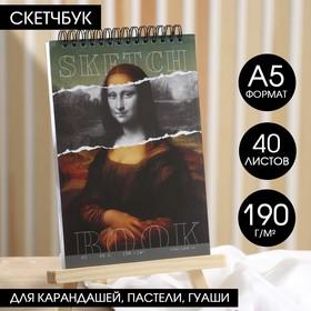 Скетчбук А5, 40 листов 190 г/м2 «Мона Лиза»