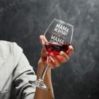 Бокал для вина «Мама отдыхает», 350 мл