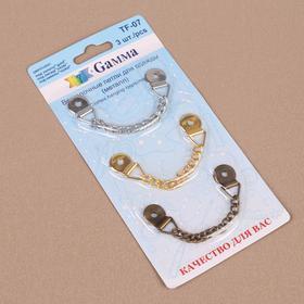 Clothes chain, 3 pcs, silver / gold / antique color
