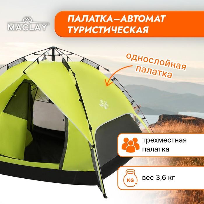 Палатка-автомат туристическая SWIFT 3, размер 200 х 200 х 126 см, 3-местная, однослойная - фото 588986
