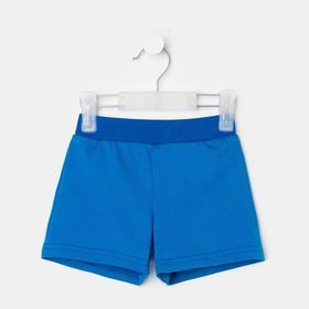 Шорты для мальчика, цвет голубой, рост 74 см
