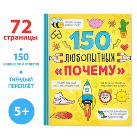 """Энциклопедия в твёрдом переплёте """"150 любопытных почему"""" 72 стр."""