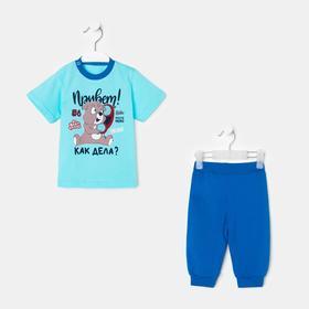 Комплект для мальчика (футболка, бриджи), цвет голубой/синий, рост 80 см