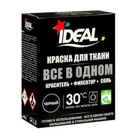 Краска для окрашивания одежды и тканей IDEAL, Чёрная, 350 г