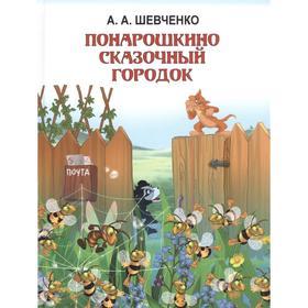 «Понарошкино. Сказочный городок», Шевченко А.А.