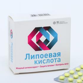 Липоевая кислота, 96 таблеток по 300 мг