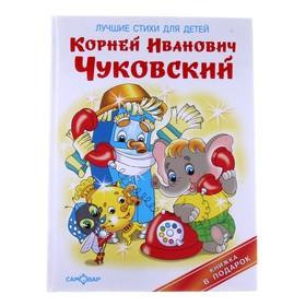 «Лучшие стихи для детей», Чуковский К. И.