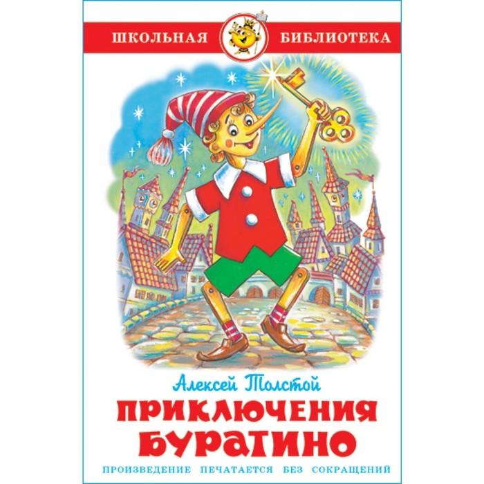 Приключения Буратино. Толстой А. Н. - фото 969317