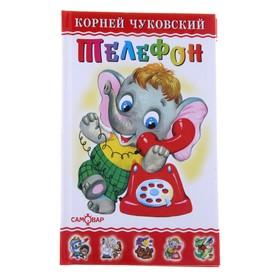 «Телефон», Чуковский К.И.