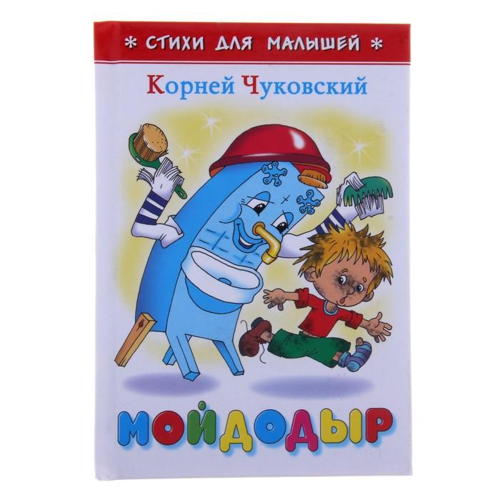 «Мойдодыр», Чуковский К. И. - фото 981557