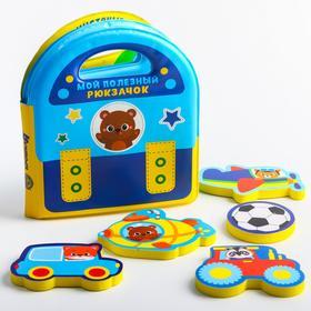 Набор для игры в ванной, книжка непромокашка + игрушки EVA «Мой полезный рюкзачок», 6 предметов