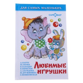 Сборник «Любимые игрушки», Дружинина М., Заходер Б. В., Барто А. Л.