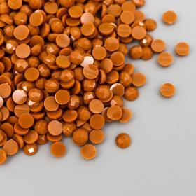 """Страз неклеевой """"Zlatka""""  2,5 мм, 10 гр, № 0927 светло-коричневый"""