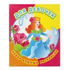 Набор водных раскрасок в папке «Для девочек»
