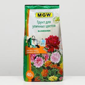 Грунт MGW для уличных цветов, 40 л
