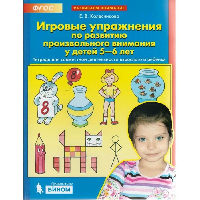 Игровые упражнения по развитию произвол. внимания 5-6 лет Колесникова (2019)