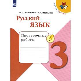 ФГОС. Русский язык. Новое оформление. 3 класс, Канакина В. П.