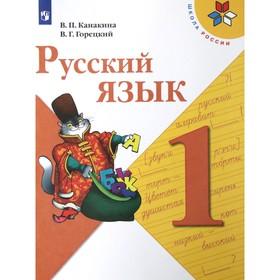 ФГОС. Русский язык. 1 класс, Канакина В. П.