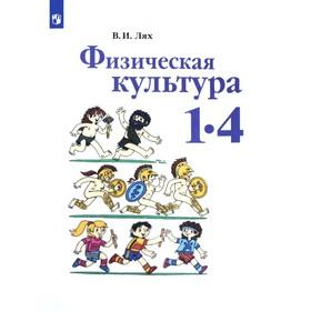 ФГОС. Физическая культура. 1-4 класс, Лях В. И.