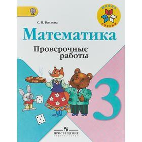 Проверочные работы. ФГОС. Математика к учебнику Моро М. И., новое оформление 3 класс. Волкова С. И.