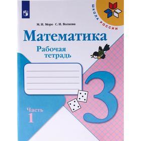 ФГОС. Математика. Новое оформление. 3 класс, часть 1, Моро М. И., Волкова С. И.
